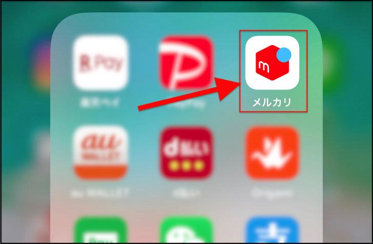 メルペイアプリのアイコン