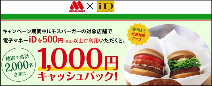 モスバーガー・idキャンペーン