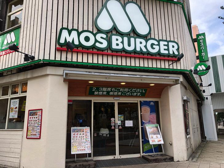モスバーガー札幌店