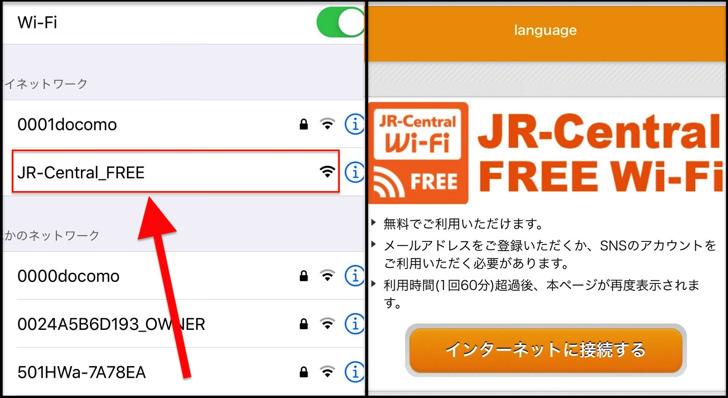 jr東海WiFi