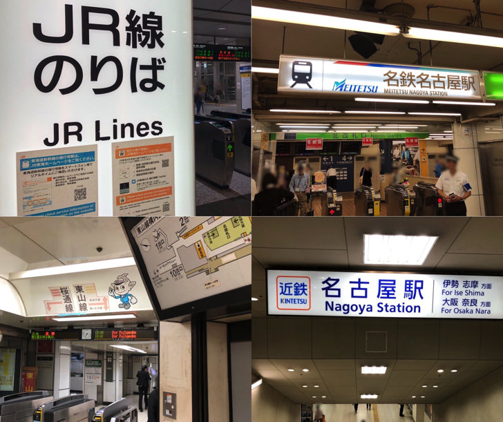 jr・名鉄・近鉄・地下鉄