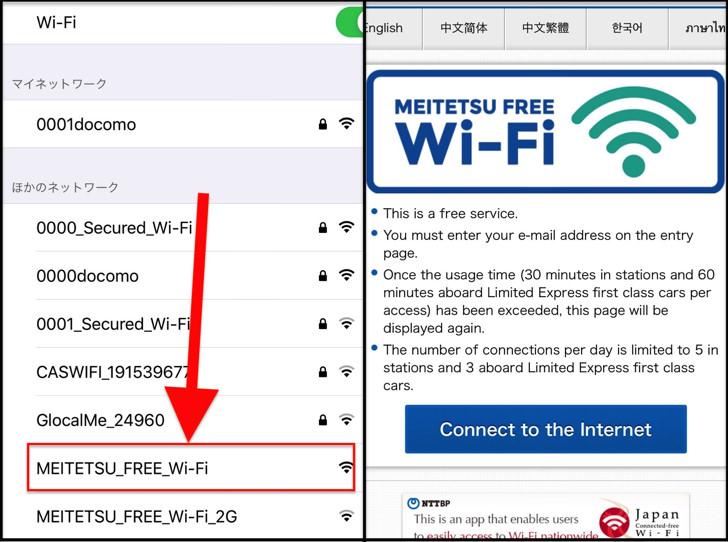 名鉄WiFi