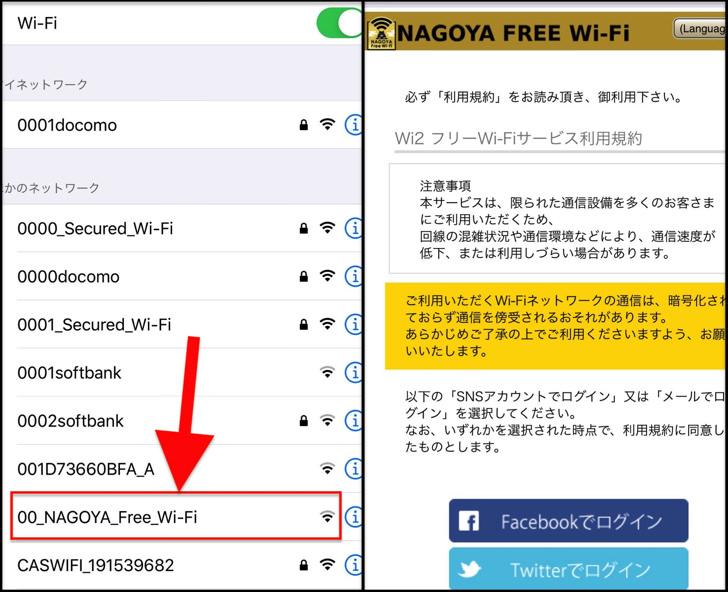 名古屋市WiFi
