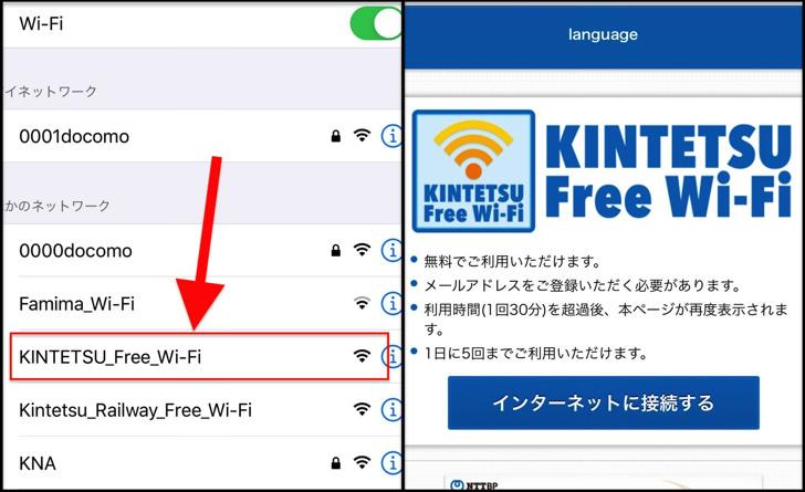 近鉄WiFi