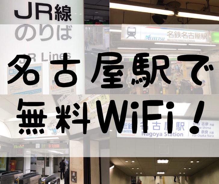 名古屋駅で無料WiFi