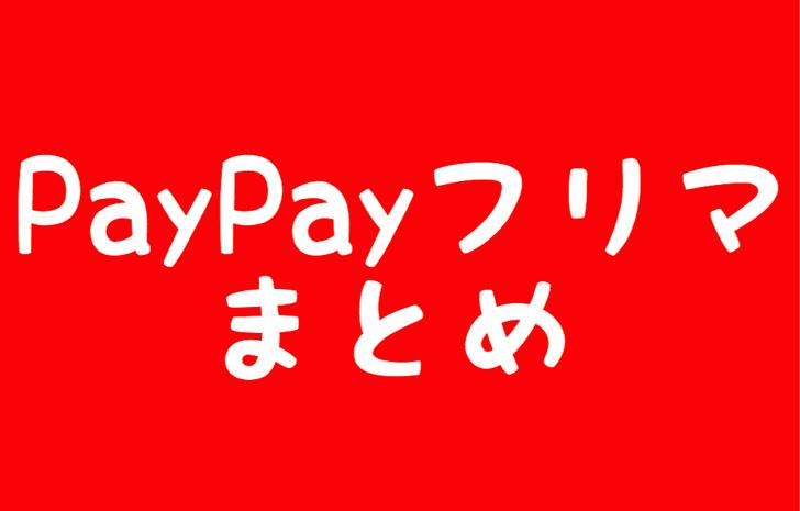 PayPayフリマまとめ