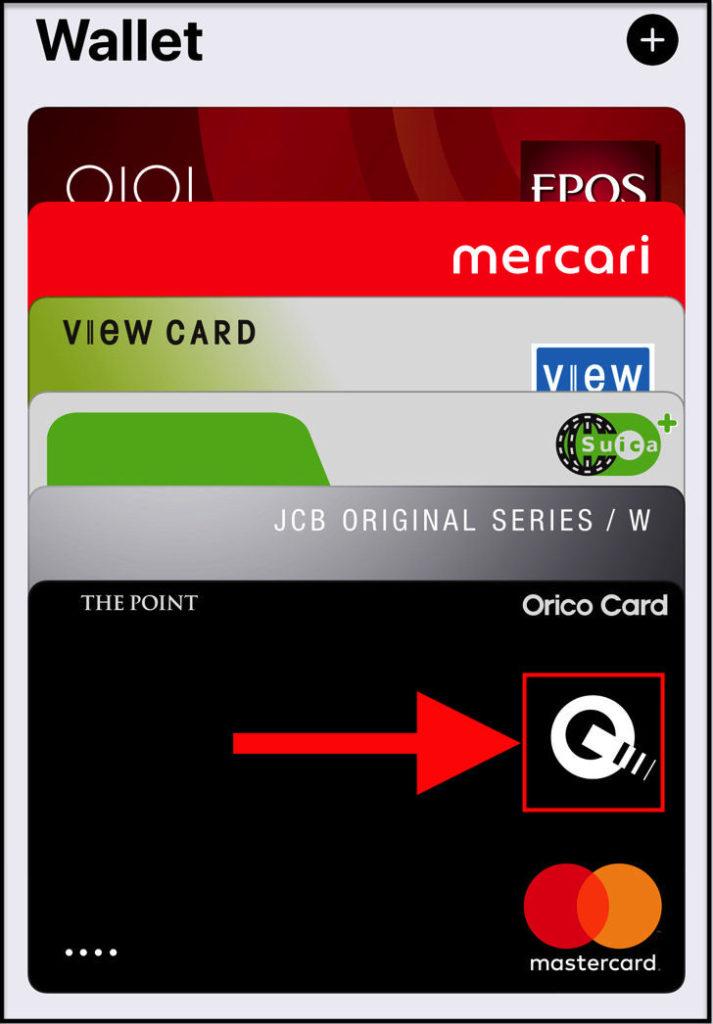 オリコカードのQUICPayマーク