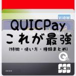 QUICPayこれが最強(特徴・使い方・種類まとめ)