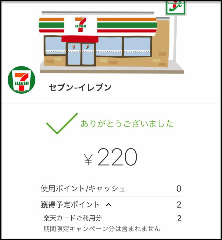 セブンイレブンで220円