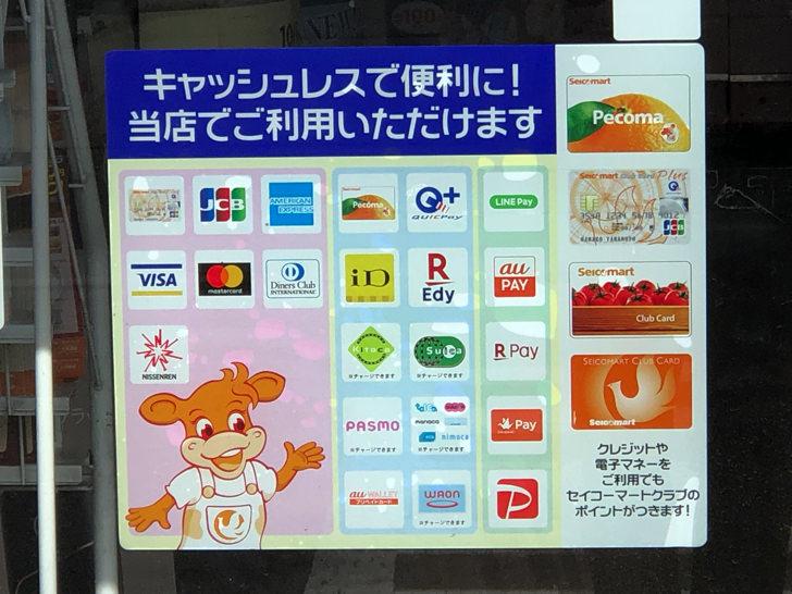 セイコーマートの支払い方法