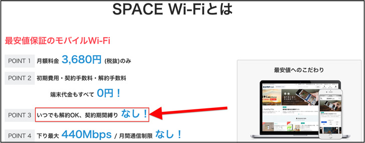 SPACE Wi-Fi、契約期間の縛りなし