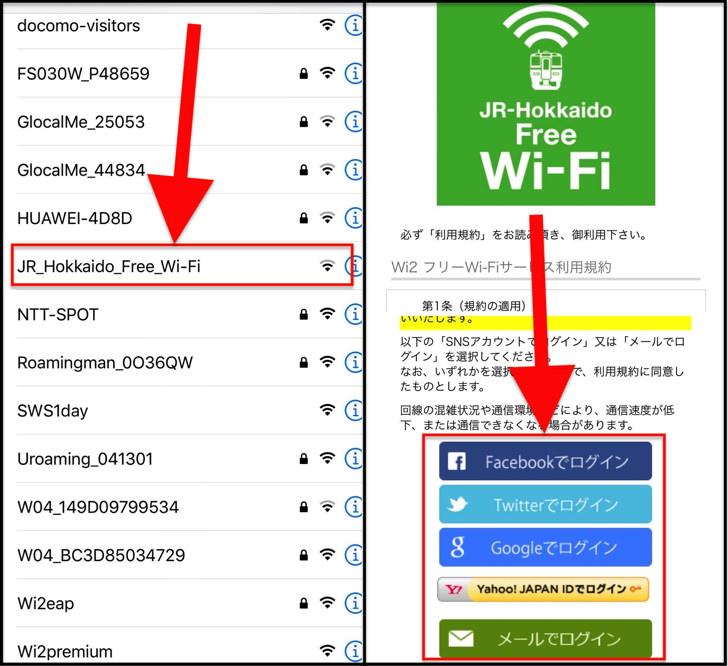 jr北海道WiFi接続手順