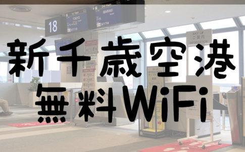 新千歳空港無料wifi