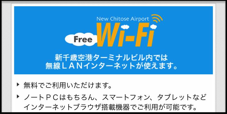 新千歳空港freeWiFi