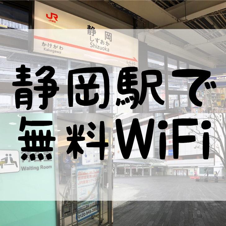 静岡駅で無料WiFi