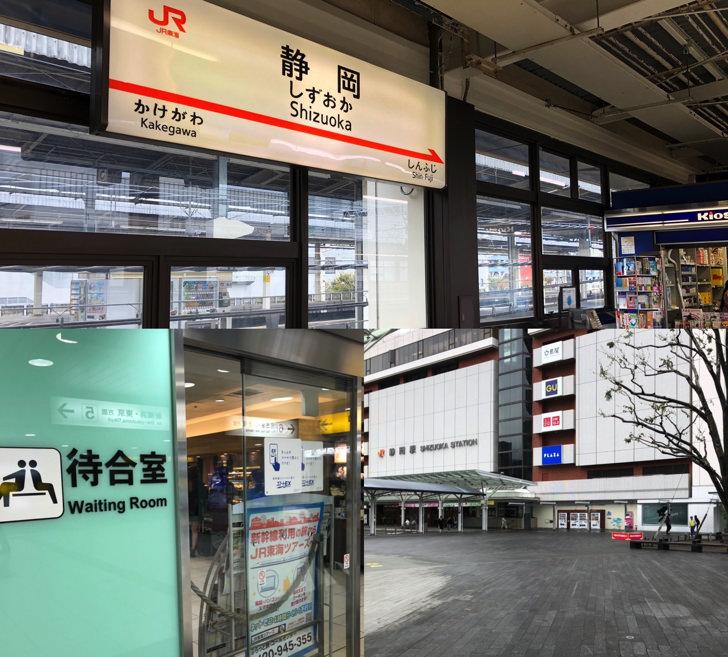 静岡駅のあちこち
