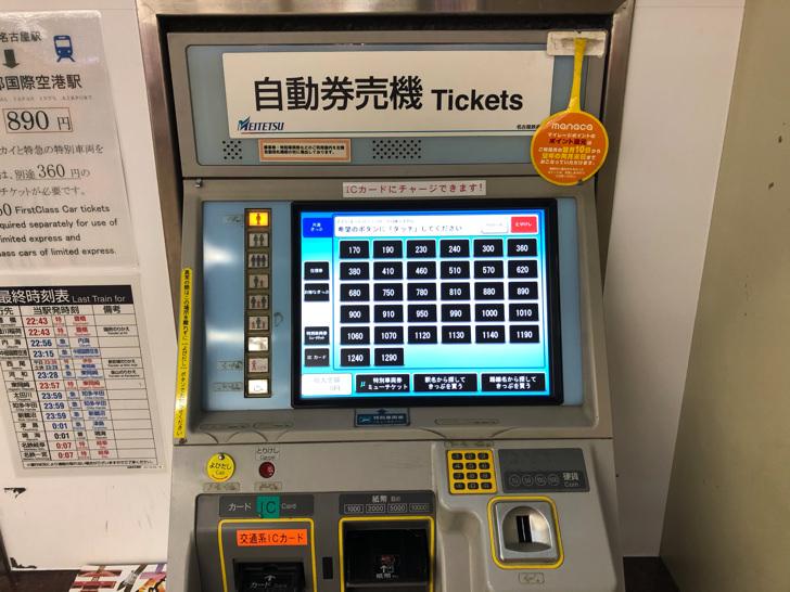 名鉄名古屋駅券売機