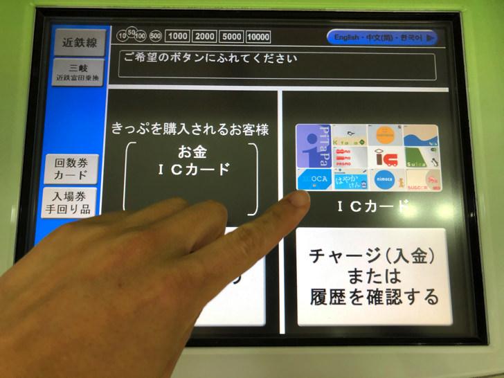 近鉄券売機の画面