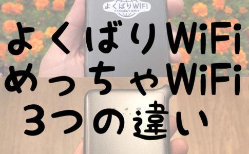 よくばりWiFi・めっちゃWiFi3つの違い