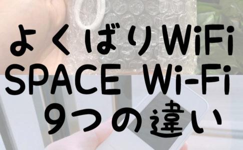 よくばりWiFi・SPACE Wi-Fi9つの違い