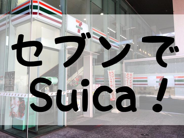 セブンでSuica