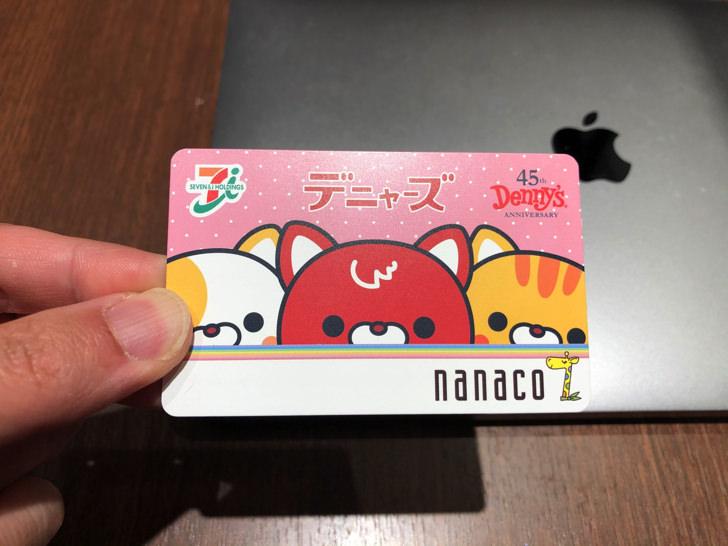 アップルマークとナナコカード