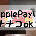 Apple Payはナナコok?