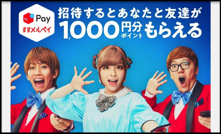 1000円分もらえる