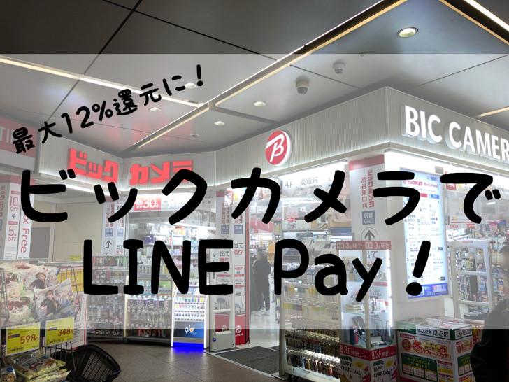 ビックカメラでLINE Pay