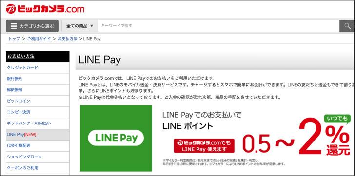 ビックカメラ.ocmのLINE Pay