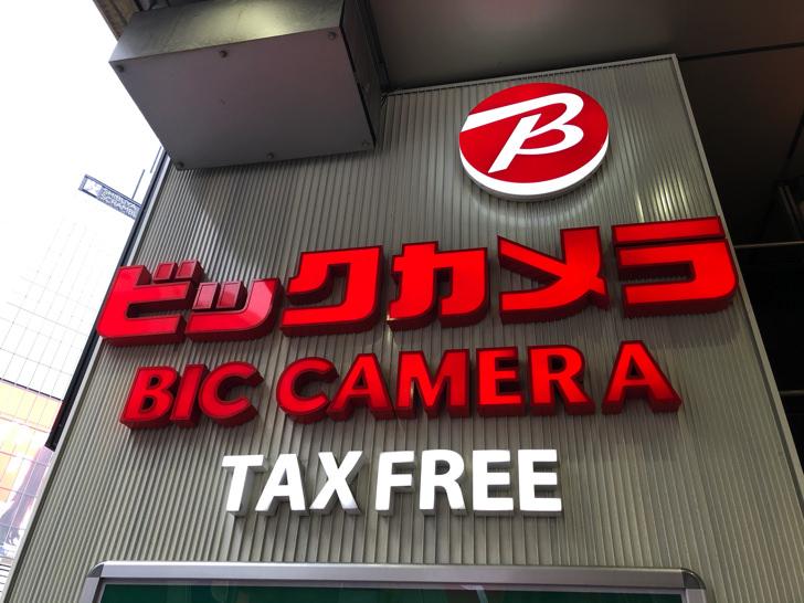 ビックカメラの文字、渋谷東口店