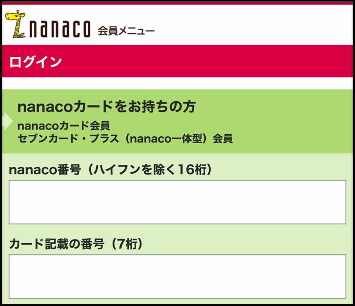 nanaco会員