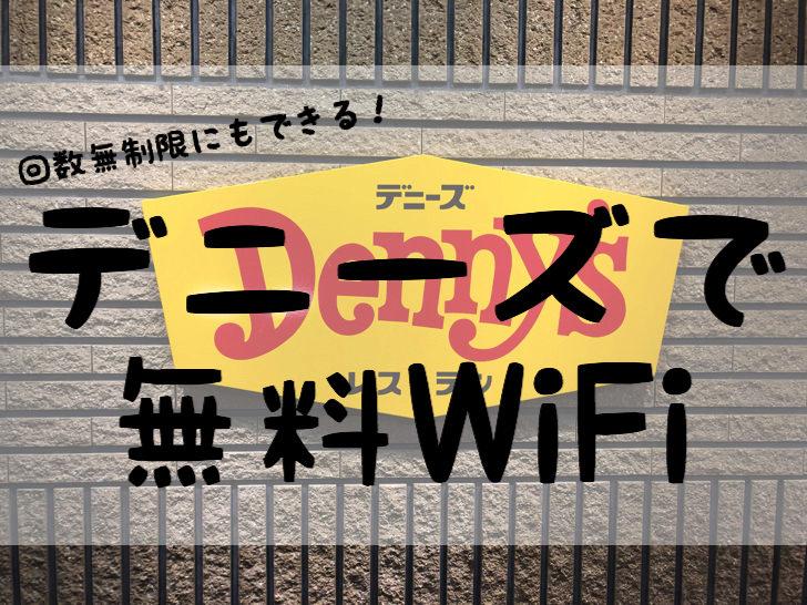 デニーズで無料WiFi