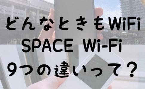 どんなときもWiFiSPACE Wi-Fi9つの違いって