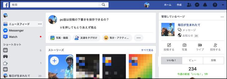 Facebookの下書き保存場所はどこ スマホ Pc別に保存 再編集 削除の
