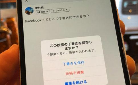 Facebookで下書き