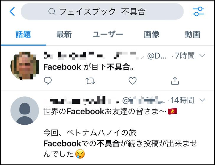 ツイッタでフェイスブック不具合検索