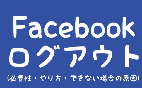 Facebookログアウト