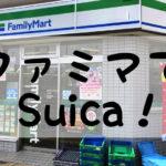 ファミマでSuica