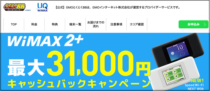 gmoとくとくWiMAX2+