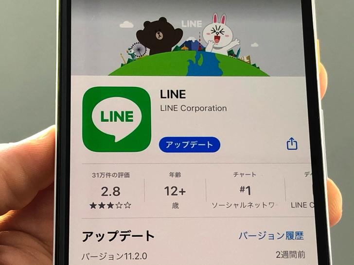 LINEアプリをアップデート
