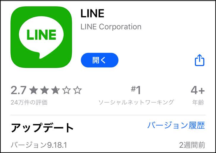 AppStoreのLINE