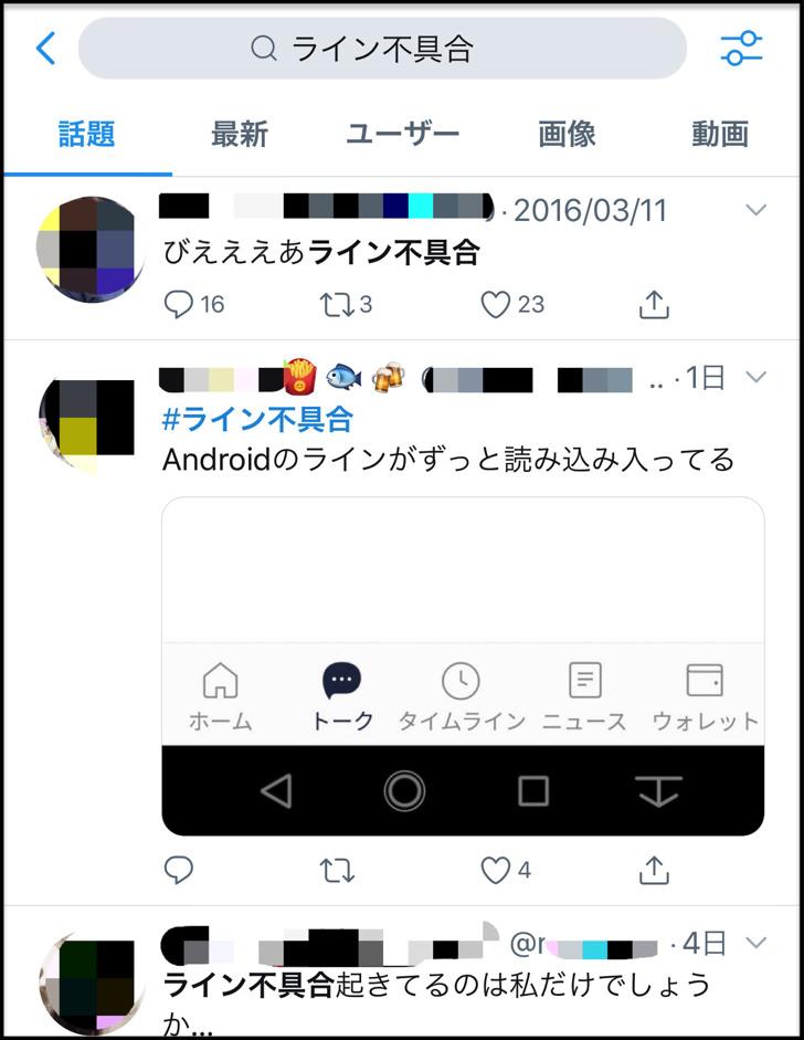 ツイッターでライン不具合検索