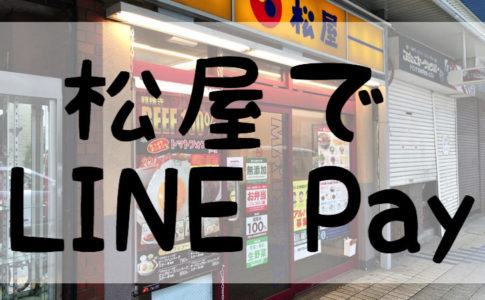 松屋でLINE Pay