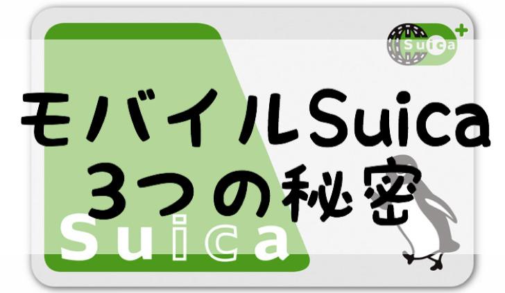 モバイルSuica3つの秘密
