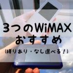 3つのおすすめWiMAX