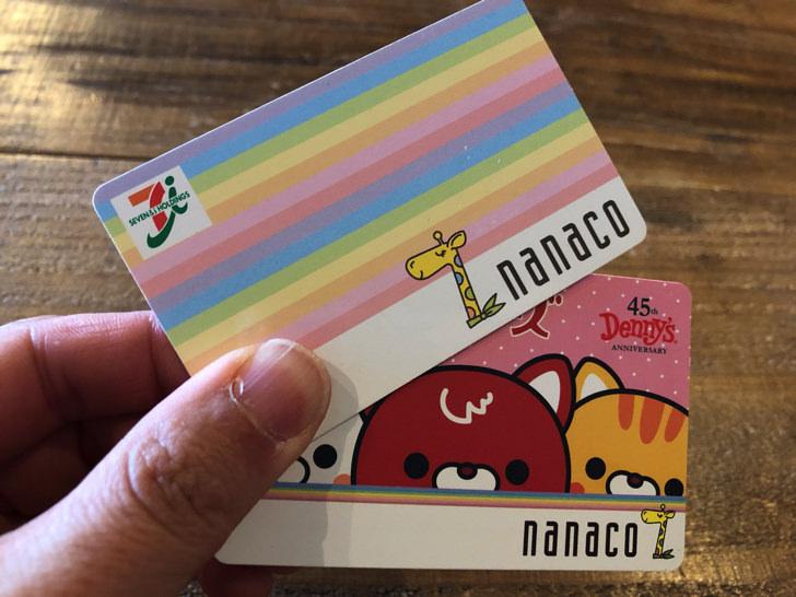 ナナコカード2枚