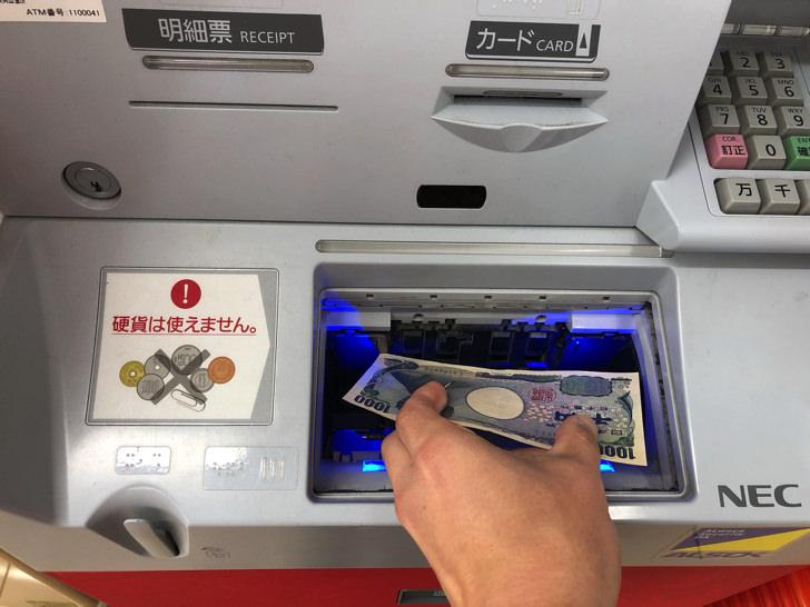 千円札で入金