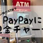 PayPayに現金チャージ