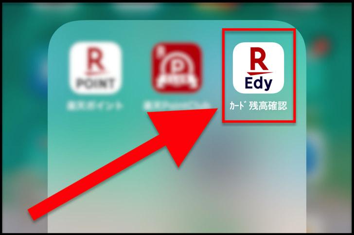 楽天edyカードアプリ